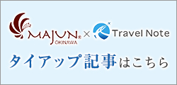 Travel Note タイアップ