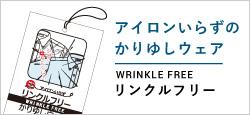 アイロンいらずのかりゆしウェア WRINKLE FREE リンクルフリー