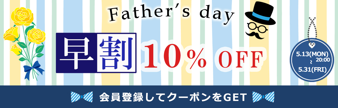 Father's day 早割10%OFF