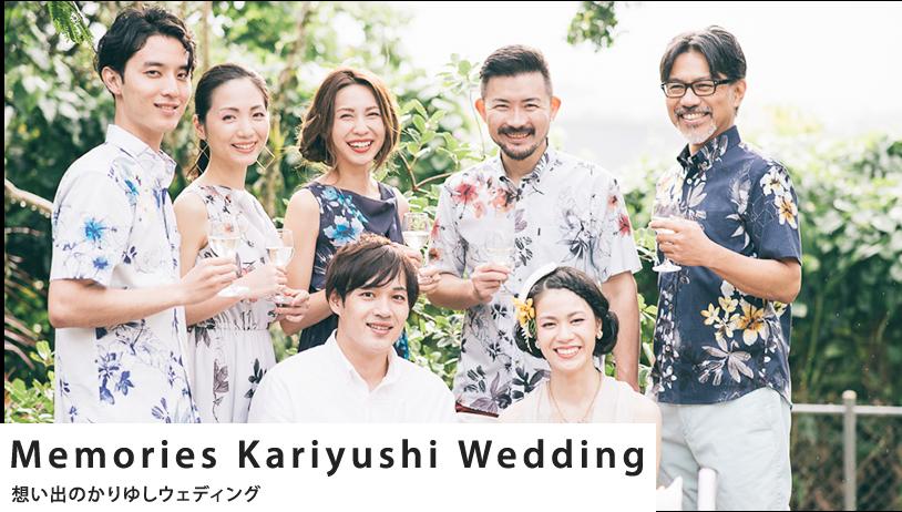 想い出のかりゆしウェディング , Memories Kariyushi Wedding