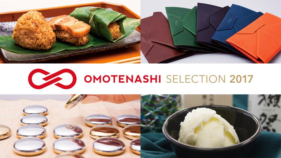 OMOTENASHI SELECTION 2017