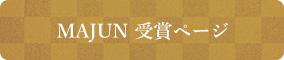 MAJUN 受賞ページ