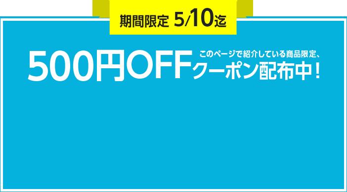 期間限定5/10迄 このページで紹介している商品限定、500円OFFクーポン配布中