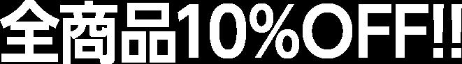 全商品10%OFF!!